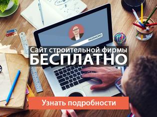 Бесплатное создание сайта строительной фирмы